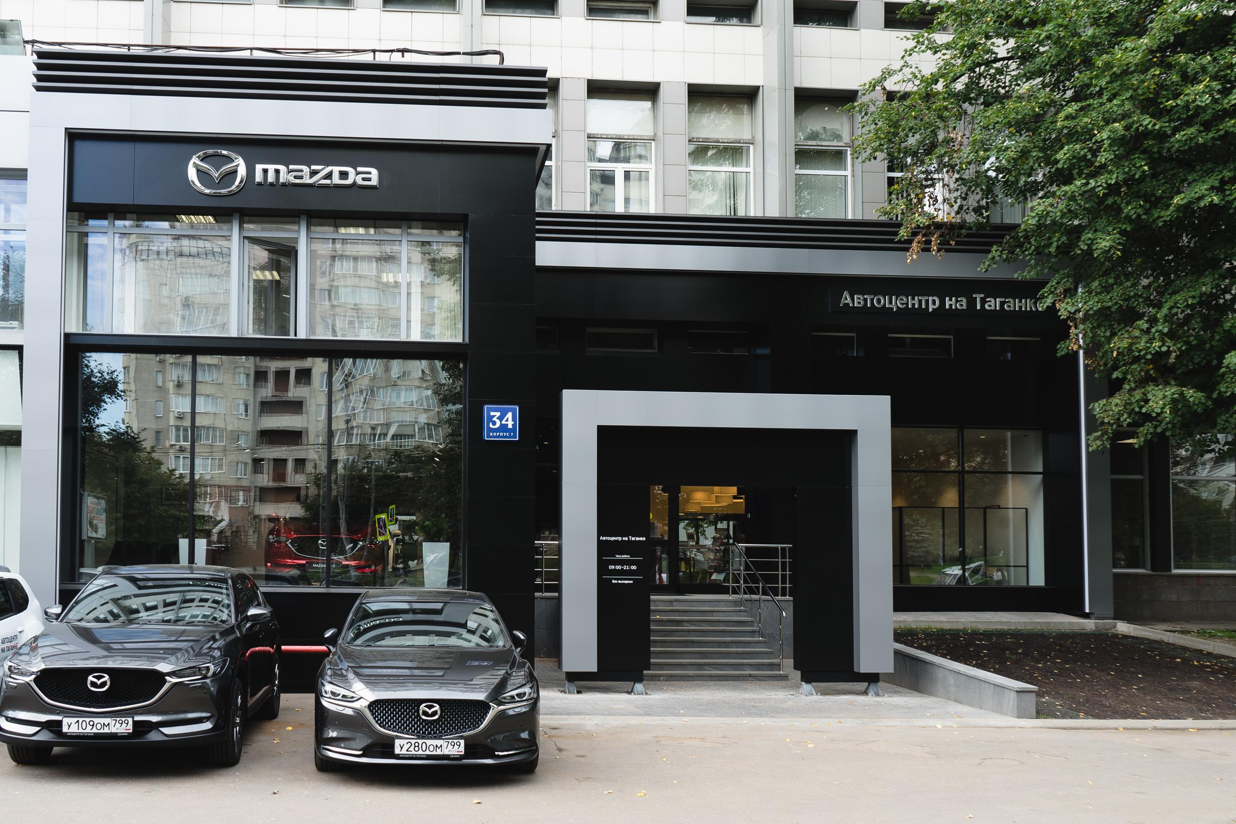 Официальный дилер Mazda